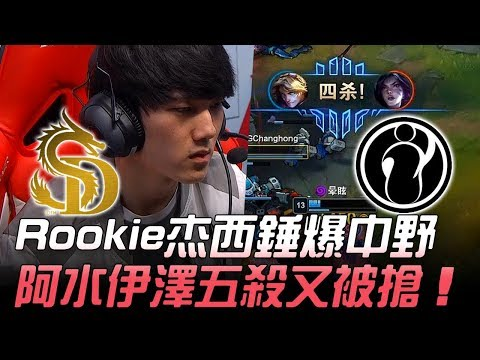 SDG vs IG Rookie杰西錘爆中野 阿水伊澤五殺又被搶!Game 2