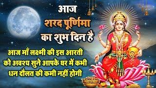 :आज माँ लक्ष्मी की आरती को अवश्य सुने !