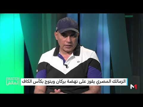 العرب اليوم - عبد الرحيم طاليب يتهم الناجي بالتسبب في هزيمة بركان أمام الزمالك