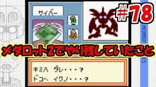 【メダロット2】#78(終) 当時クリア出来なかったゲームをプレイ!【メダロットクラシックス】