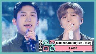 [쇼! 음악중심] 수현&훈 (From. U-KISS) - 아이 위시 (SOOHYUN&HOON (From. U-KISS) - I Wish), MBC 210206 방송