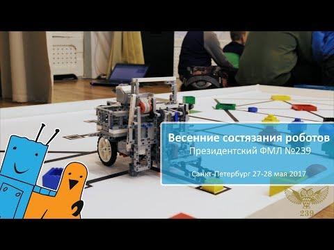 Весенние состязания роботов 27-28 мая 2017