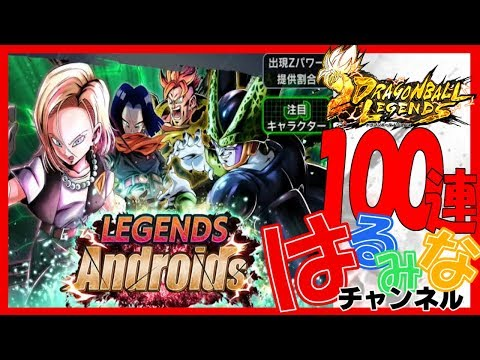 【DBレジェンズ】LEGENDS Androids100連