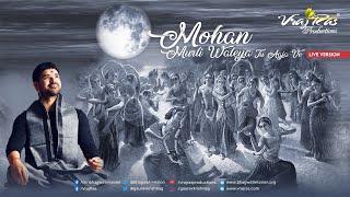 Sharad Purnima Special   Mohan Murli Waleya & Jogan Bhes Banaya   LIVE VERSION
