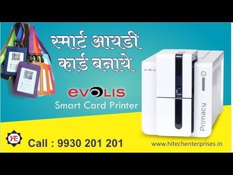 Evolis Primacy ID Card, Aadhar Card, Pan Card, Driving License, Voter ID Card, Printer