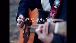 """天野花 """"最後の恋人"""" (Official Music Video)"""