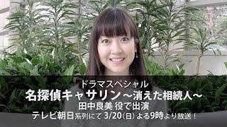 黒川智花「名探偵キャサリン〜消えた相続人〜」出演コメント無料配信版