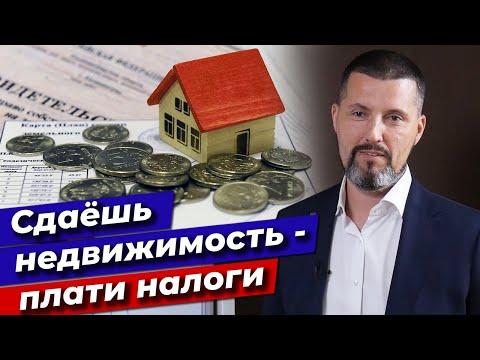 Как не платить налоги за сдачу квартиры? / Налог за сдачу квартиры в аренду в РФ!