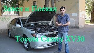 недовольный владелец Toyota Camry полная версия #7