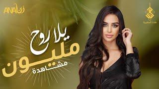 تحميل اغاني هند المغربية - يلا روح (فيديو كليب حصري) |2020 | Hend El Maghribia - Yalla Rooh MP3