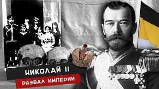 НИКОЛАЙ 2 ПОСЛЕДНИЙ ИМПЕРАТОР РОССИИ. Николай второй биография
