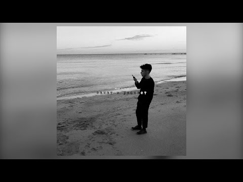 Rauf & Faik - закат и рассвет (Official Audio)