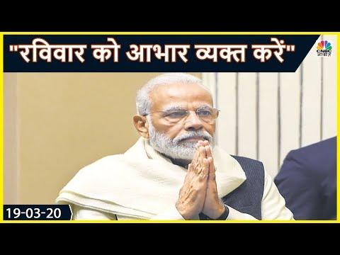 PM Modi: 22 March  को शाम 5 बजे 5 मिनट थाली बजाकर या ताली बजाकर अपनी कृतज्ञता प्रकट करें