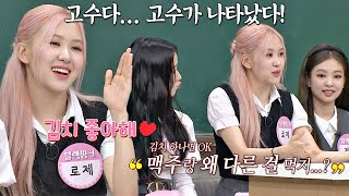 SUB Knowing Bros EP251 BLACKPINK