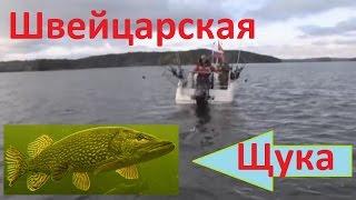 Рыбалка в швеции на щуку