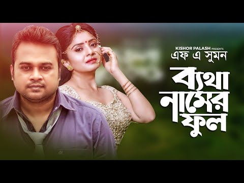 Download F A Sumon || Dushi || Eid Exclusive Music Video || Bangla Song 2018 HD Mp4 3GP Video and MP3