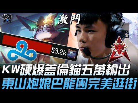 C9 vs HKA 下路雙人組硬爆 東山炮娘巴龍團完美逛街