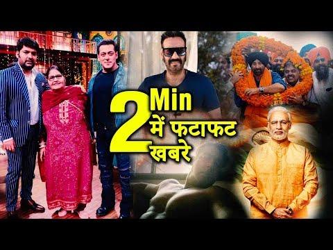2 Minutes में जानिए Bollywood की फटाफट खबरें | Latest Updates | Upcoming News | Salman | Vivek