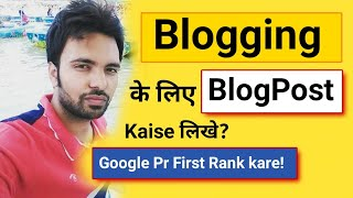 How To Write SEO Optimized Blog Posts  For Your Blog In WordPress?