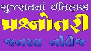 🆕gujarat History General Knowledge Best Question ||Gujarat History||ગુજરાત ઇતિહાસનાં પ્રશ્નોત્તરી