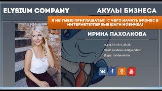 С чего начать новичку вкомпании Elysium?Поговорим о приглашениях!!!