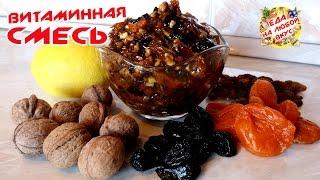 Как сделать смесь для сердца чернослив курага изюм грецкие орехи