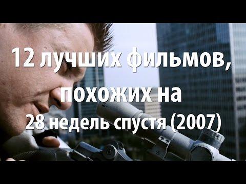 12 лучших фильмов, похожих на 28 недель спустя (2007)