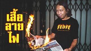 FEDFE อย่างกะ เสื้อลายไฟ ของเเท้!!