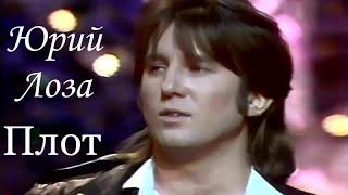 "Плот – Юрий Лоза на ""Песне года"""