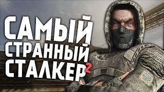 САМЫЙ СТРАННЫЙ СТАЛКЕР - 2 (S.T.A.L.K.E.R.)