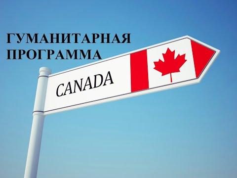 Получение ПМЖ в Канаде через гуманитарную программу