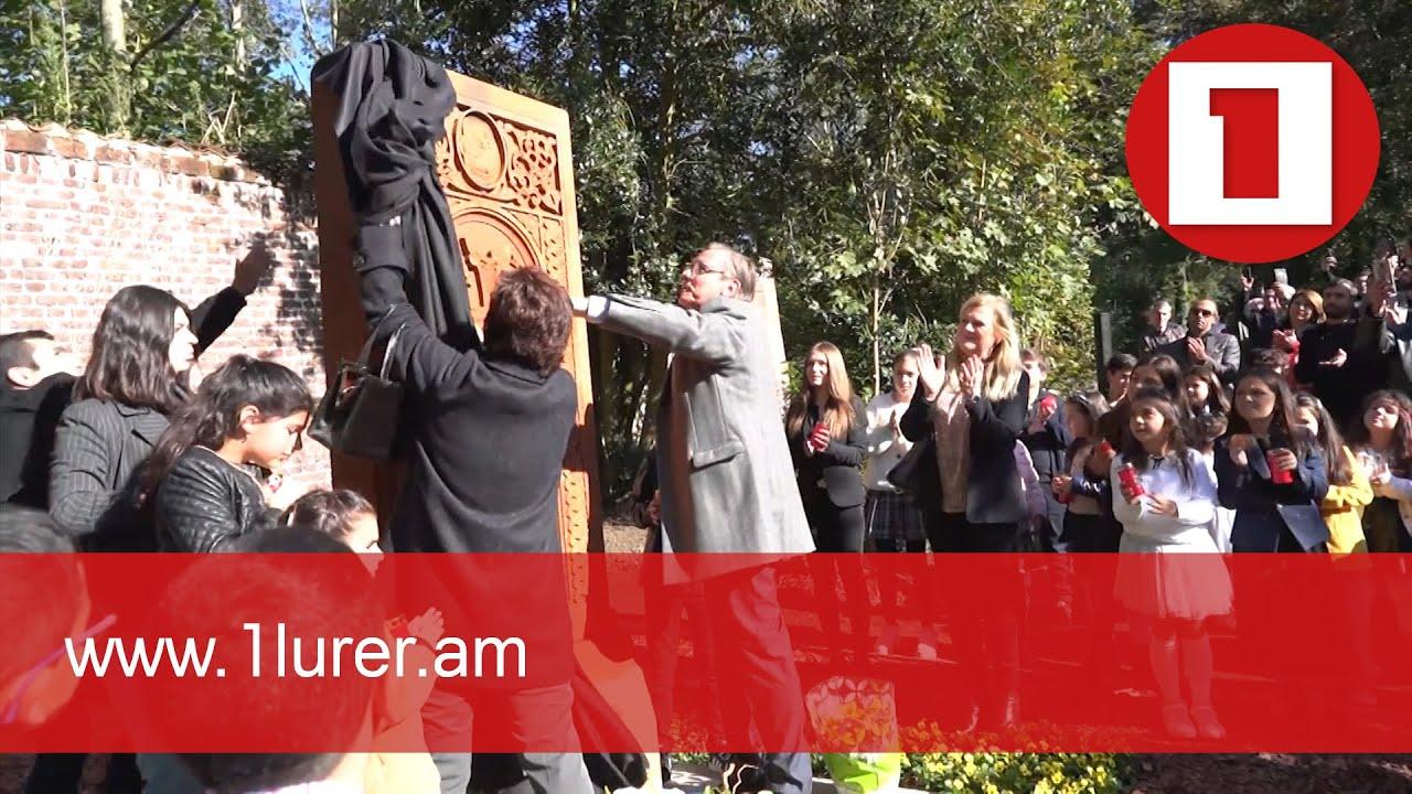 Հայոց ցեղասպանության զոհերի հիշատակին նվիրված նոր խաչքար՝ Բելգիայում