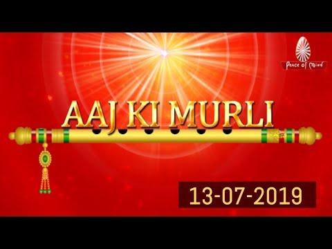आज की मुरली 13-07-2019 | Aaj Ki Murli | BK Murli | TODAY'S MURLI In Hindi | BRAHMA KUMARIS | PMTV (видео)