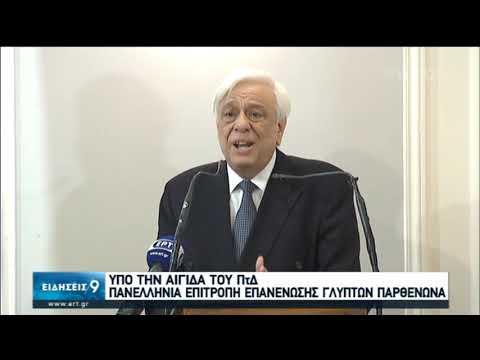 Παυλόπουλος:Θεσμικώς δίκαιος και ηθικώς επιβεβλημένος ο αγώνας για τον επαναπατρισμό των Γλυπτών