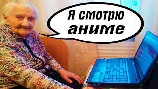 БАБУШКА АНИМЕШНИЦА НА СХОДКЕ ЯПОНОФИЛОВ