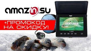 Камера для зимней рыбалки лаки