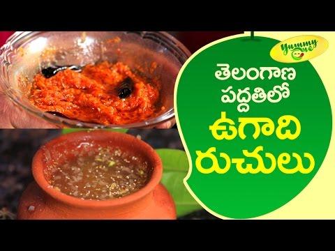 Ugadi Special Recipes | Telangana Style Ugadi Recipes | Ugadi Dishes