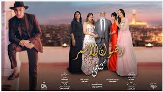Redwan El Asmar - Ktabi | (رضوان الأسمر - كتابي (سلمات ابو البنات - الجزء الثاني تحميل MP3