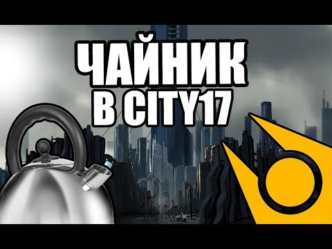Чайник в City 17 [Garry's Mod City 17 RP]