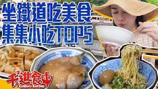 【Hang around with Chien-Chien】The top 5 foods in Gigi! Let's travel by train.