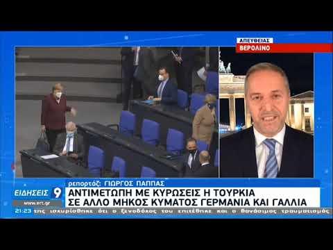 Τουρκία | Αντιμέτωπη με κυρώσεις | 04/12/2020 | ΕΡΤ