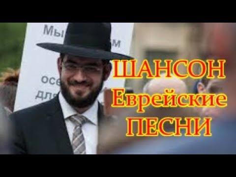 ШАНСОН Еврейские ПЕСНИ Одесская КЛАССИКА 🍁 Jewish SONGS Odessa CLASSICS