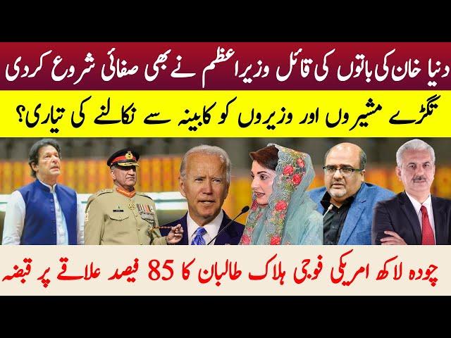 دنیا خان کی باتوں کی قائل وزیراعظم نے بھی صفائی شروع کر دی | Arif Hameed Bhatti