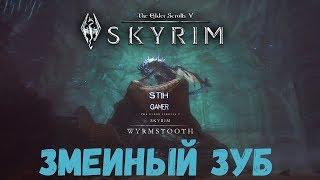 Skyrim SE: Змеиный Зуб ➤ Новый Остров ➤ Квесты ➤ Оружие ➤ Доспехи ➤ Пасхалки