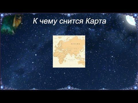 К чему снится Карта (Сонник)