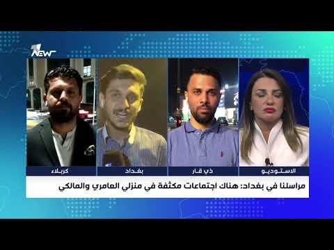 شاهد بالفيديو.. مراسلنا في بغداد: هناك اجتماعات مكثفة في منزلي العامري والمالكي لبحث تشكيل الكتلة الأكبر