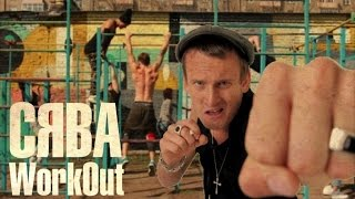 СЯВА - WorkOut (Премьера видео)