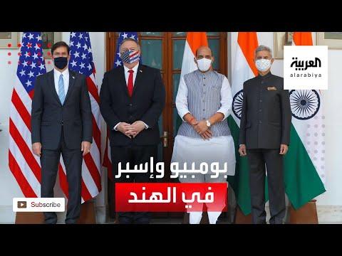 العرب اليوم - شاهد: بومبيو وإسبر في الهند لتوقيع اتفاقيات عسكرية لمجابهة بكين