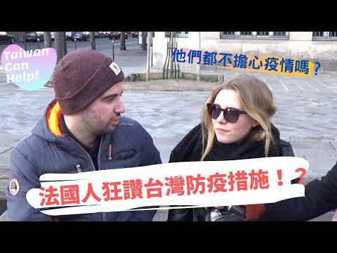 法國人覺得台灣防疫措施超厲害?!他們都不擔心疫情嗎?