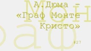 Смотреть онлайн Радиоспектакль «Граф Монте Кристо», А.Дюма